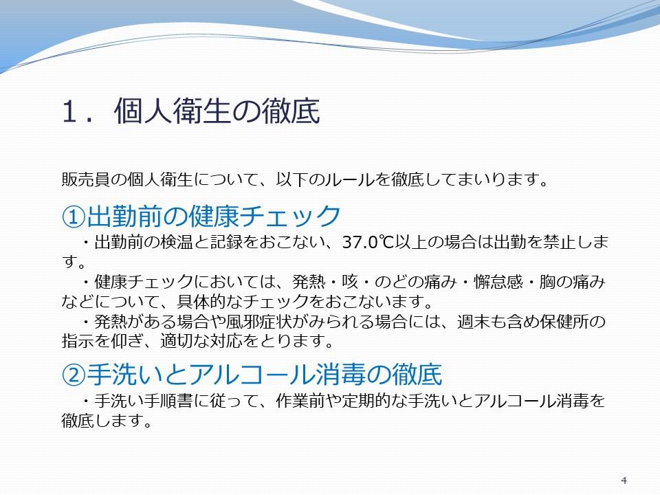 Gotoトラベル感染対策4