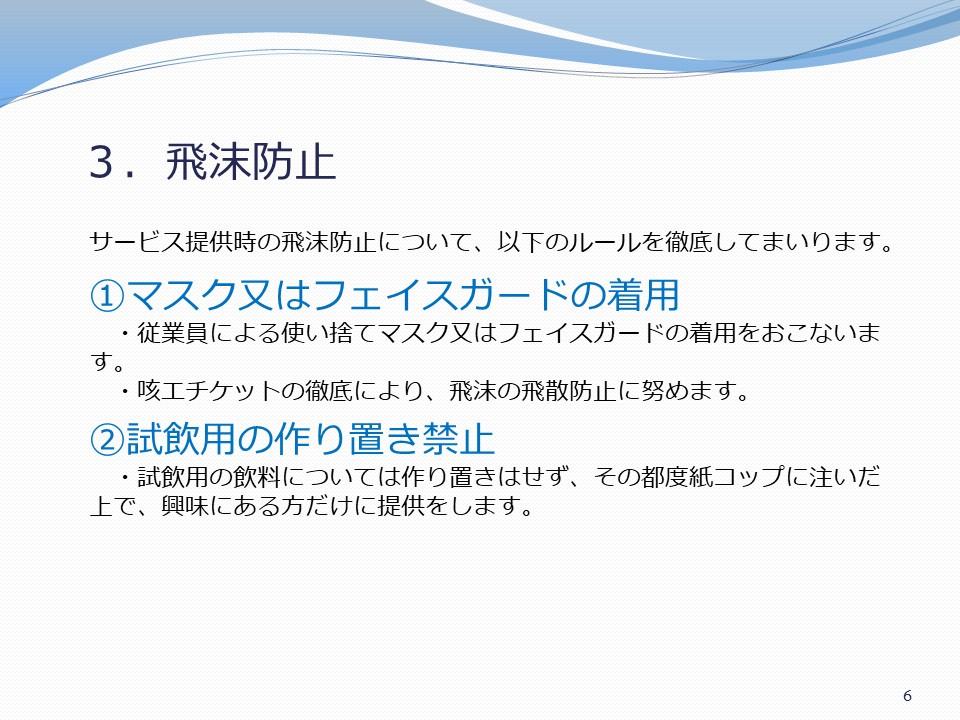 Gotoトラベル感染対策6